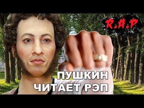 Пушкин читает рэп