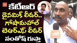Goshamahal TRS Leader Santhosh Gupta Wishes to KTR | CM KCR | TRS Party | Telangana News