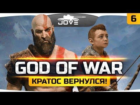ЦАРСТВО МЕРТВЫХ И БОЛЕЗНЬ АТРЕЯ ● God Of War 2018 ● Часть 6