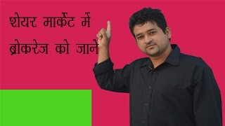 Download video what is brokerage in share market hindi