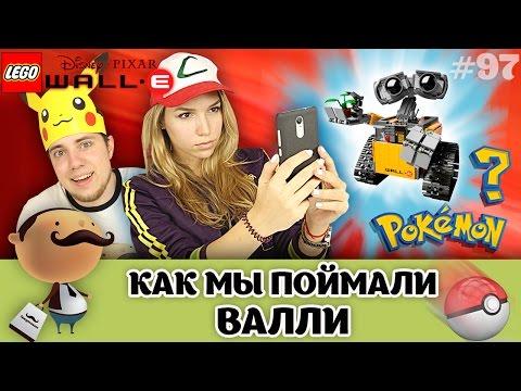 Pokemon GO: как поймать LEGO 21303 WALL•E (Валли)