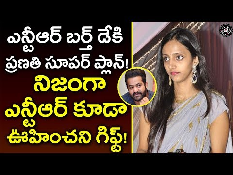 NTR Wife Pranitha Surprise Gift To Jr NTR | Latest Tollywood News | Telugu Panda