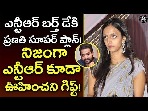 NTR Wife Pranitha Surprise Gift To Jr NTR | Latest Tollywood News | Telugu Panda