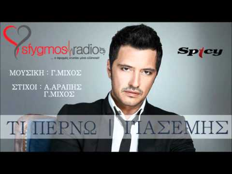 Ti Perno | New Single HQ - Giorgos Giasemis 2012