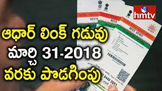Supreme Court Extends all Aadhaar linking Deadlines to March 31, 2018 | hmtv