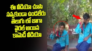Viral Telugu Comedy Video | Whats app Comedy Video |