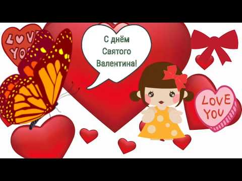 Поздравленья с валентином прикольные