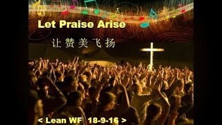 Let Praise Arise - ràng zàn měi fēi yang  让赞美飞扬 – by Stream of Praise