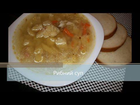 Рибний суп.