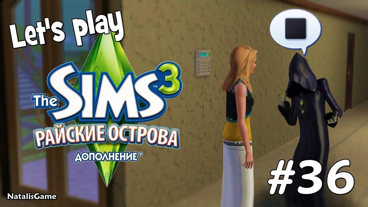 sims 3 знакомство со смертью