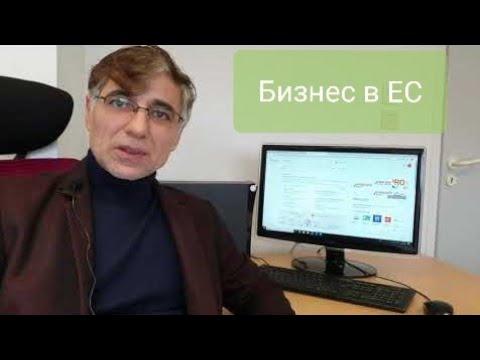 Открой и развивай свой бизнес в Европе вместе с IMAC