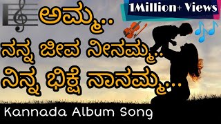Lyrics Video  Amma I Love You  Shahil Sunti