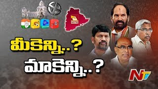 Uttam Kumar Reddy To Meet  Kodandaram | Clarification On Seat Allotment | NTV