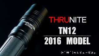 Thrunite TN12 vs Fenix PD35: Head-to-Head with over 1000 ...