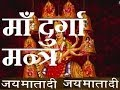 Download Jai Maa Durga - Ya Devi Sarvbhuteshu - Mantra MP3 song and Music Video