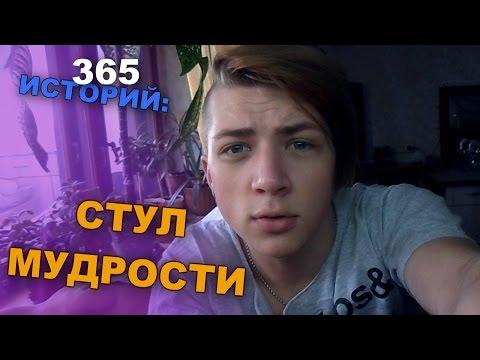365 Историй: Стул мудрости / Андрей Мартыненко