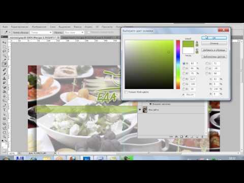 Как создать сайт с помощью photoshop