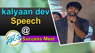 Hero Kalyaan Dhev speech at Vijetha Movie Success Meet