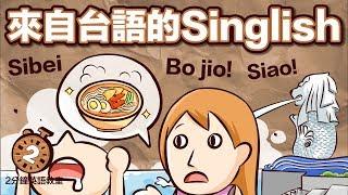 【新加坡特輯】Siao? Jialat? 很像台語的Singlish!【2分鐘英語教室】