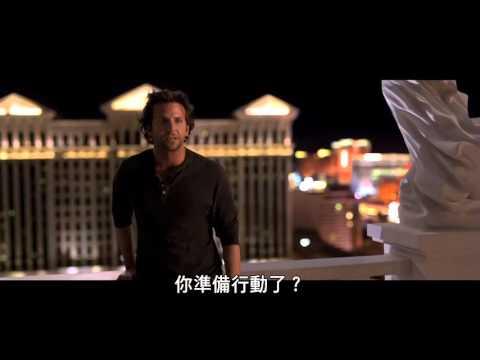 醉後大丈夫3 - 電影官方中文電視廣告(Go back篇)
