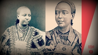 Ethiopia፡ Amazing Story & Things You May not Know about Etege Tayitu
