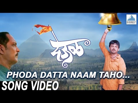 Phoda Dutta Nam Taho | Marathi Movie Deool | Nana Patekar | Marathi Song video