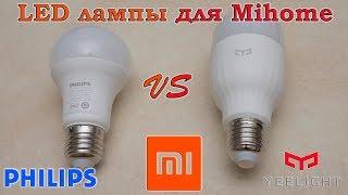Обзор умной LED лампы Philips, сравнение с Yeelight