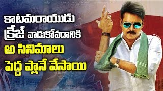 katamarayudu movie is using for other movie promotions | pawan kalyan | #katamarayudu