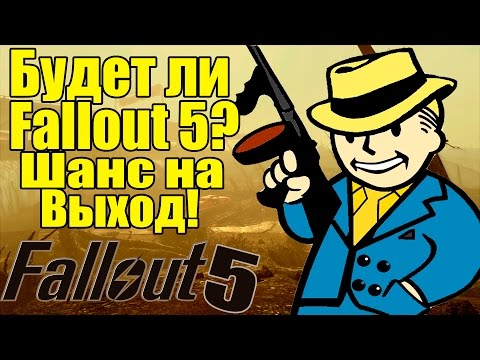 Будет ли Fallout 5 - Есть ли шанс? [Fallout 5 Будет НО не скоро]