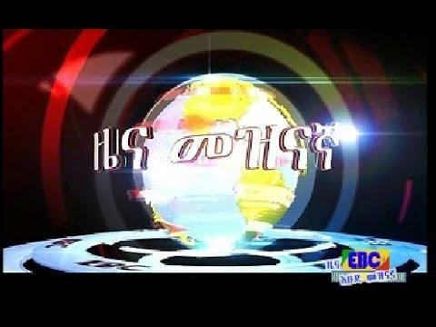 Weekly Entertainment News From EBC የእሁድ መዝናኛ ዜና. . .መስከረም 08/2009 ዓ.ም