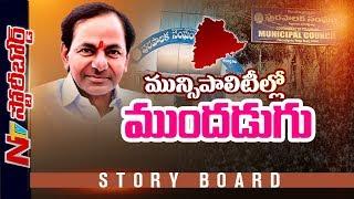 మున్సిపాలిటీల్లో ముందడుగు..! | Special Story Over New Municipal Act in Telangana | Story Board | NTV