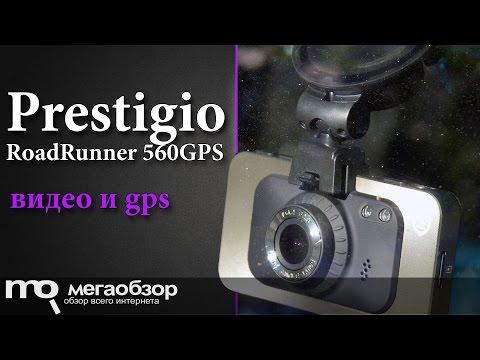 Обзор Prestigio RoadRunner 560GPS. Видеорегистратор с GPS