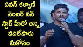 Pawan Kalyan is Number One Star @  Allu Arjun About Pawan Kalyan @ Naa Peru Surya Audio Launch