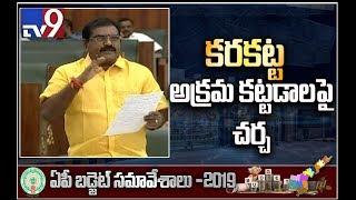TDP Nimmala Ramanaidu about YSR and Chiranjeevi in Assembly