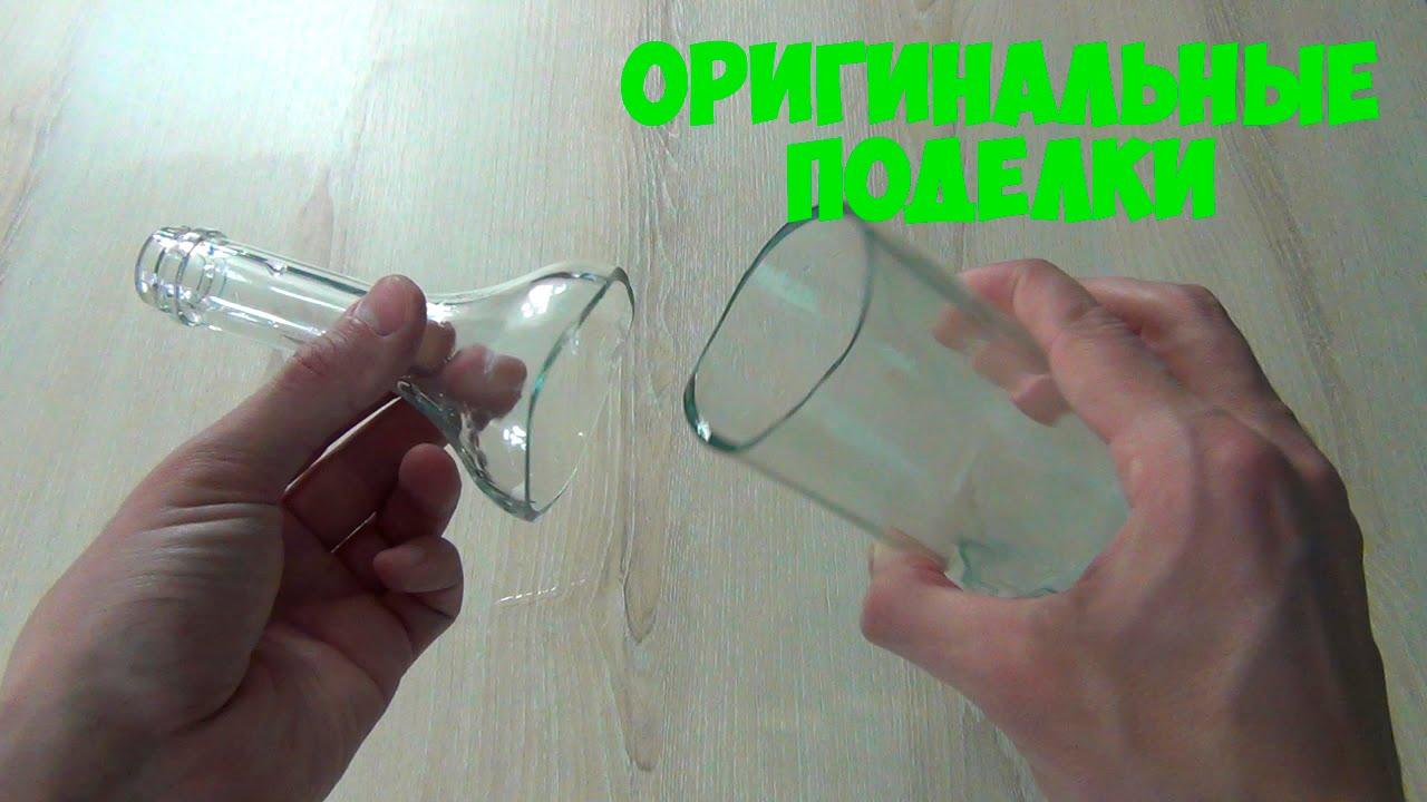 Обрезать стеклянную бутылку в домашних условиях 282