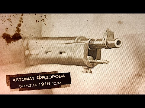 Автомат Фёдорова образца 1916 года
