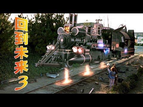 火車也能玩穿越,博士發明超酷時光火車!5分鍾看完經典科幻喜劇電影《回到未來 第三集》