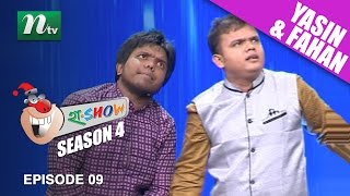 Watch Yasin and Fahan (ইয়াসিন ও ফাহান) on Ha Show (হা শো) l Season 04, Episode 09 - 2016
