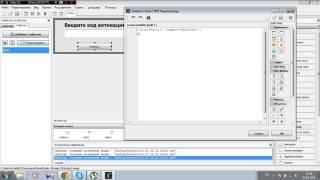 Php devel studio как сделать активацию