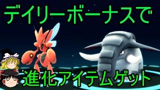 【ポケモンGo】デイリーボーナスで進化アイテム~進化祭り【ゆっくり実況】