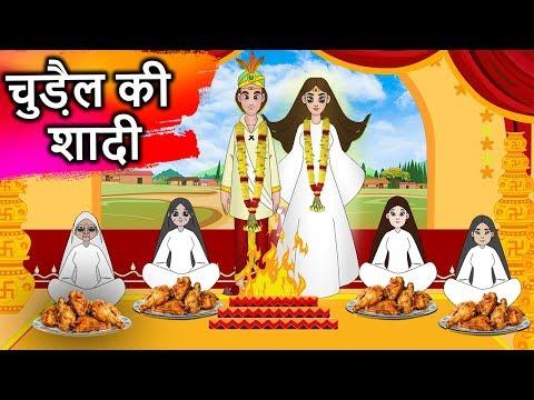 चुड़ैल की शादी हिंदी कहानी- Witch Story in Hindi-Hindi Stories For kids- Hindi Fairy tales for kids