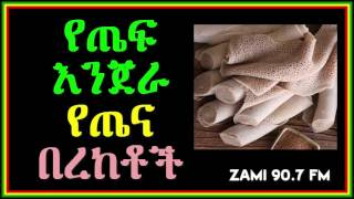 health benefits of teff grain ZAMI FM