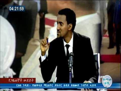 Amhara TV: የጠቅላይ ሚኒስትር ዶ/ር አብይ አህመድ ጉብኝት በጋዜጠኞች እይታ