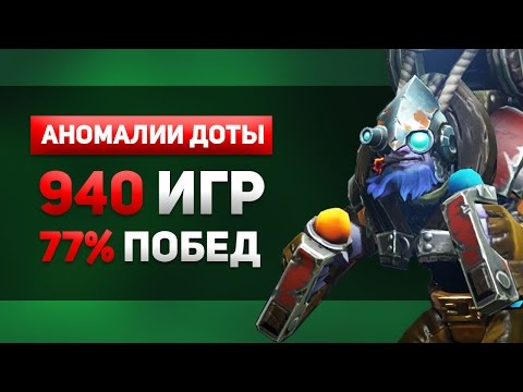 ТИНКЕР 77% Побед за 940 Игр - Аномалии Доты