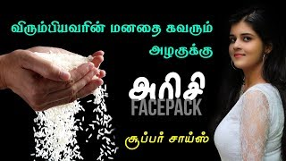 Homemade Face Pack for Glowing Skin | Tamil Beauty Tv