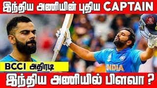 இந்திய அணியின் புதிய Captain | Rohit Sharma | Virat Kohli | #Nettv4u
