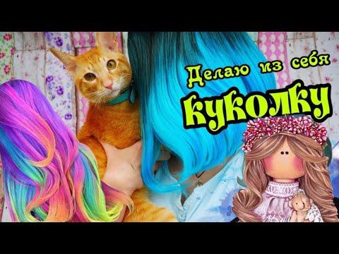 Парики для кукол Как сделать из себя куколку Где взять волос для кукольных париков