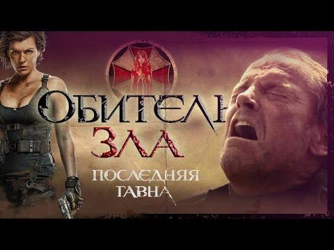 """ТРЕШ-ОБЗОР фильма """"Обитель Зла 6: Последняя Глава"""""""