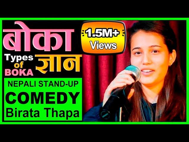 Girls & Types of Boka Boys | Nepali Stand-up Comedy | Birata Thapa | Laugh Nepal thumbnail