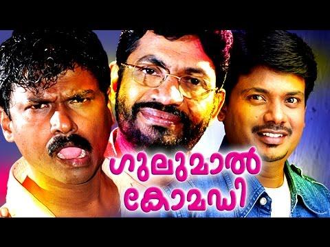 ഗുലുമാൽ കോമഡി | Malayalam Comedy Stage Show | Ayyappa Baiju,k S Prasad,manoj Guinness video